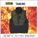 【送料無料】【あす楽対応】サンライン EV ホットヒーターベスト 3L〜4L グレー HOTヒーターベスト  SCW-6122(バッテリーは別売りです)SUNLINE EV-HOT Heater Vest SCW-6122通販 釣り具 フィッシング 大きいサイズ インナ