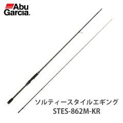 アブガルシア ソルティースタイル エギング  STES-862M-KR(スピニングモデル)