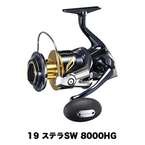 【送料無料】【あす楽対応】シマノ スピニングリール 19 ステラSW 8000HG(4969363039651) SHIMANO 19 STELLA SW 8000HG釣具 フィッシング スピニングリール おすすめ 通販 オフショア ヒ