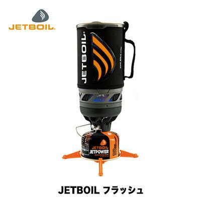【送料無料】【あす楽対応】モンベル 湯沸かし ジェットボイル フラッシュ (※ガスカートリッジは付属しません)mont-bell JETBOIL FLASH アウトドア キャンプ バーナー 湯沸かし ジェットボイル フィッシング