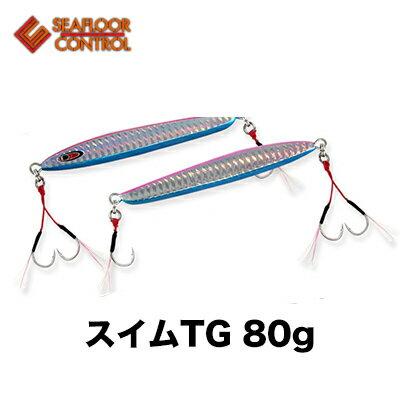 ルアー・フライ, ハードルアー SFC TG 80g Seafloor Control Swim TG 80g3OK SLJ