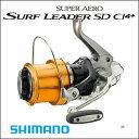 【送料無料】【あす楽対応】シマノ 14 スーパーエアロ サーフリーダーSD CI4+ 30標準SHIMANO 14 SUPER AERO SURF LEADER SD CI4+ 30 …
