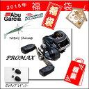 【あす楽対応】2015年 福袋 (2) アブガルシア プロマックス-L (左巻き) 入りAbuGarcia PROMAX-L (Left Handle) Fukubukuro 2015釣り具…