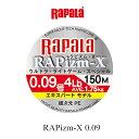 ラパラ ラピズムX エキスパートモデル 150m 0.09号 RPZX150M009FORAPARA PAPIZM-X EXPERT-MODEL 150m 0.09 RPZX150M009FOフィッシング …