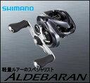 【送料無料】【あす楽対応】シマノ 15アルデバラン 50HG RIGHTSHIMANO 15ALDEBARAN 50HG RIGHT釣り具 フィッシング ベイトリール …