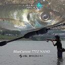 【送料無料】【あす楽対応】ヤマガブランクス ブルーカレント ストリームスペシャル 77/TZ ナノYAMAGA Blanks BlueCurrent Stream S…