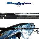 【送料無料】【あす楽対応】ヤマガブランクス 2015ブルースナイパー 70/2 ボートキャスティングゲームYAMAGA Blanks BlueSniper 70…
