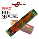 【あす楽対応】ダミキジャパン 誘導式 ビッグマウス 80gDAMIKI JAPAN BIG MOUSEYUUDOU-TYPE 80g釣り具 フィッシング ラバージグ タイ…