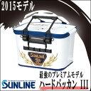 【あす楽対応】サンライン ハードバッカン 3 36cmサイズSUNLINE Hard Bakkan iii 36cm model SB-165釣り具 フィッシング 収納 バ…
