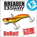 ブリーデン ビースウェイ (ビースウエイ)BREADEN 13SWAY (BSWAY)釣り具 フィッシング バイブレーション ライトゲーム アジ…