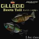 【あす楽対応】イマカツ ギルロイド ブーツテールIMAKATSU GILLROID Boots Tail釣り具 フィッシング おすすめ 通販 大人気 釣…