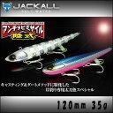 ジャッカル 陸式アンチョビミサイル 35gJACKALL Rikushiki Anchovy Missile 35g釣具 フィッシング ハードルアー プラグ 太刀魚…
