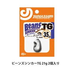 ジャングルジム ビーンズシンカーTG 21g 2個入りJUNGLEGYM Beans Sink…