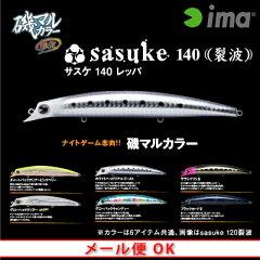 ナイトシーバスに アイマ ima アムズデザイン サスケ140裂波 sasuke140裂波(reppa) 磯マルカラ...