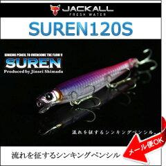 ジャッカル スレン 120S流れを征するシンキングペンシルフィッシング 釣具 釣り具 ルアー ソル...