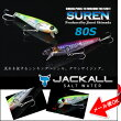 ジャッカルJACKALLスレン80S(SUREN80S)フィッシング釣り具ルアーソルト(海水)シンキングペンシルシーバス【メール便OK】【RCP】