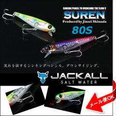 ジャッカル JACKALLスレン 80S (SUREN 80S)フィッシング 釣り具 ルアー …