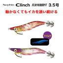 シマノ エギ セフィアクリンチ フラッシュブースト/ QE-X35U 3.5号 19g SHIMANO Sephia Clinch FLASHBOOST /釣り/釣り具/フィッシング/エギ/エギング/・・・