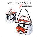 【あす楽対応】マルキュー パワーバッカンSL3 スーパーライブウェル3Marukyu Power Bakkan SLIII Super Live Well III釣り具 フィッ…