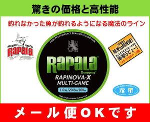 ラピノバXに200mモデルが新登場!フィッシング ライン PEラパラ RAPARAラピノヴァX マルチゲー...