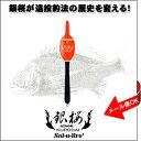 ソルブレ sal-u-bre(salubre) 銀桜(GINOH)釣り具 学ウキ フィッシング 環つきウキ チヌ,メイタ(クロダイ)メジナ(グレ、クロ…
