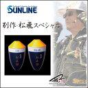 サンライン 松田ウキ 別作松飛スペシャルサイズチャート1SUNLINE MATSUDA Uki Bessaku Shohi Special 1釣り具 フィッシング ウキ…