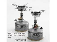 SOTO/ソト/ガスバーナー/マイクロレギュレーターストーブ/バーナー/ウインドマスター/SOD-310