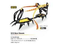 GRIVEL/グリベル/クランポン/G12・ニュークラシック/GV-RA074A04/GV-RA074A04