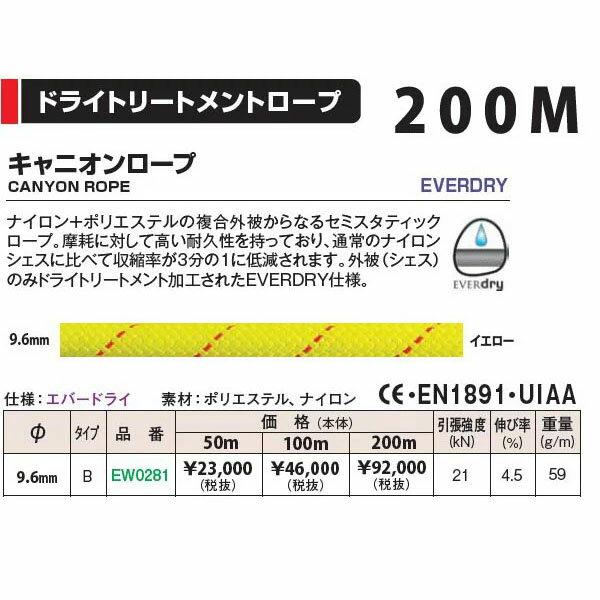 EDELWEISS エーデルワイス キャニオンロープ キャニオンロープ 9.6mm 200m EW0281200