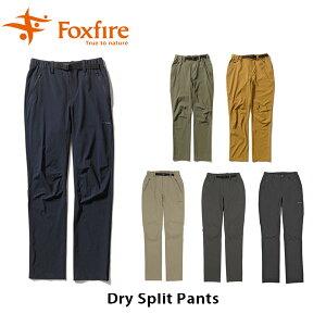 送料無料 フォックスファイヤー Foxfire レディース パンツ ドライスプリットパンツ ハイキング 登山 ファッション 山ガール ファッション トレッキング アウトドア キャンプ 女性用 Dry Split Pants FOX8214748