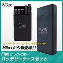 【Hilax】VAPE 電子タバコ Flex(フレヴォ互換)スターターキット(バッテリーケース付き)【メール便選択で送料無料】