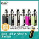 【Hilax】VAPE電子タバコEleafiStickPico21700withELLO(イーリーフアイスティックピコウイズエロー)+AvatarAVB217004000mAhバッテリー付選べる6色