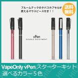 【Hilax】VAPE電子タバコスターターキットVapeOnlyvPen(ベイプオンリーブイペン)選べるカラー5色
