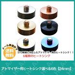 【Hilax】VAPE電子タバコアトマイザー用ヒートシンク選べる6色【24mm】【メール便選択で送料無料】