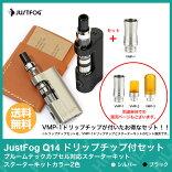 JustFogQ14(ジャストフォグ)スターターキット+VapeOnlyドリップチップセット選べる2色