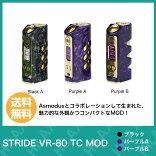 電子タバコMOD本体CKS(Asmodus)STRIDE(ストライド)VR-80TCMOD選べる3色【VAPE】【Hilax】