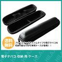 電子タバコ スリムタイプ アクセサリー 電子タバコ 収納 用 ケース【...