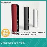 電子タバコ加熱式タバコスターターキット本体Cigaresso(シガレッソ)選べるカラー3色【VAPE】【Hilax】