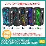 【Hilax】VAPE電子タバコVOOPOODRAG157WTCBoxModResin(ブープードラッグ157W)選べるカラー5色