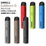 【送料無料】UWELLCaliburnG690mAh18W内蔵バッテリー大容量ユーウェルカリバーン2ml電子タバコVAPEベイプスターターキットPOD型本体爆煙Hilax