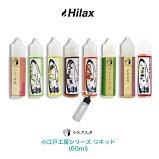 【Hilax】VAPE電子タバコ国産小江戸工房シリーズリキッド(60ml)【メール便選択で送料無料】