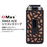【メール便送料無料】XMAXACEシリコンスリーブエックスマックスエース電子タバコ加熱式タバコヴェポライザーアクセサリー保護カバーシリコンHilax