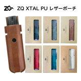 【メール便送料無料】ZQXtalPodゼットキューエクスタルポッドPUレザーポーチ電子タバコVAPEベイプアクセサリーケースホルダー革おしゃれかわいいPOD型コンパクトHilax