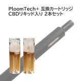 【メール便送料無料】PloomTech+プルームテックプラスカートリッジ互換CBDリキッド入り2本セットたばこカプセル高濃度使い捨て電子タバコVAPEベイプ