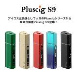 【送料無料】PluscigS9アイコス互換機3500mAh大容量type-c急速充電対応プラスシグエスナインコンパクト加熱式タバコ加熱式たばこ電子タバコスターターキット本体人気喫煙具減煙Hilax