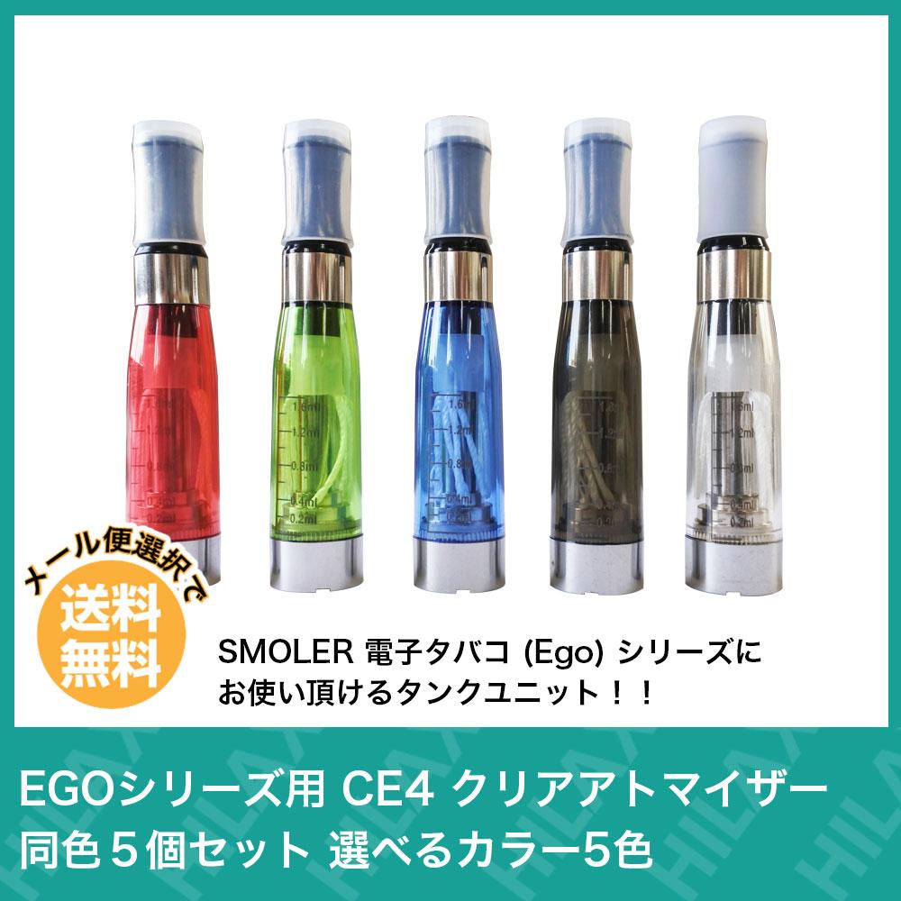 Hilax『EGOシリーズ用CE4クリアアトマイザー同色5個セット』