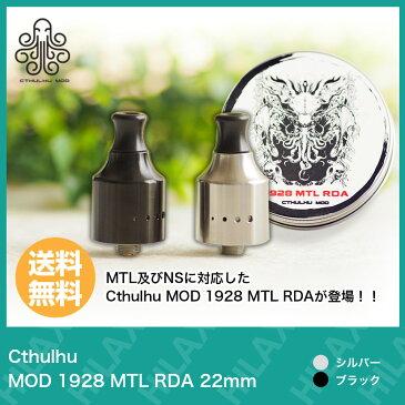 電子タバコ アトマイザー BF対応 RDA Cthulhu MOD 1928 MTL RDA 22mm ( クトゥルフ モッド 1928 )【 VAPE 】【Hilax】
