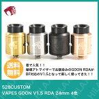 電子タバコ アトマイザー RDA BF対応 528CUSTOM VAPES GOON V1.5 RDA 24mm ( カスタム ベイプス グーン) 選べるカラー 4色【 VAPE 】【Hilax】