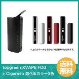 電子タバコ加熱式タバコスターターキットtopgreenXVAPEFOG+Cigaresso選べる3色セット【VAPE】【Hilax】