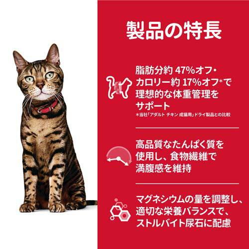 サイエンス・ダイエット ライト 肥満傾向の成猫用 1~6歳 チキン(1.8kg)【サイエンスダイエット】